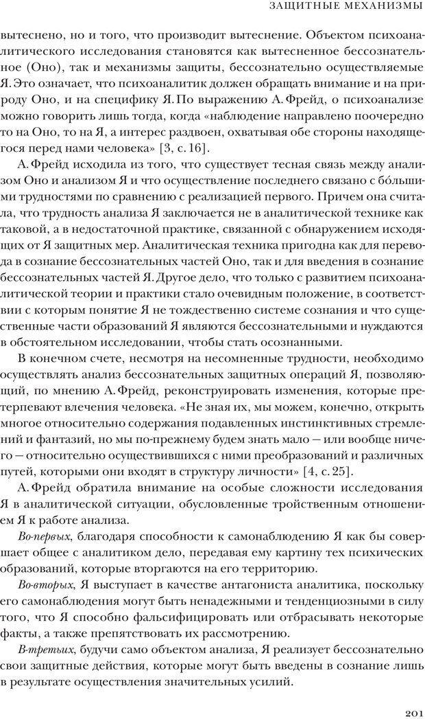 PDF. Постклассический психоанализ. Энциклопедия (том 2). Лейбин В. М. Страница 200. Читать онлайн