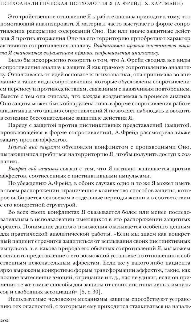 PDF. Постклассический психоанализ. Энциклопедия (том 2). Лейбин В. М. Страница 201. Читать онлайн