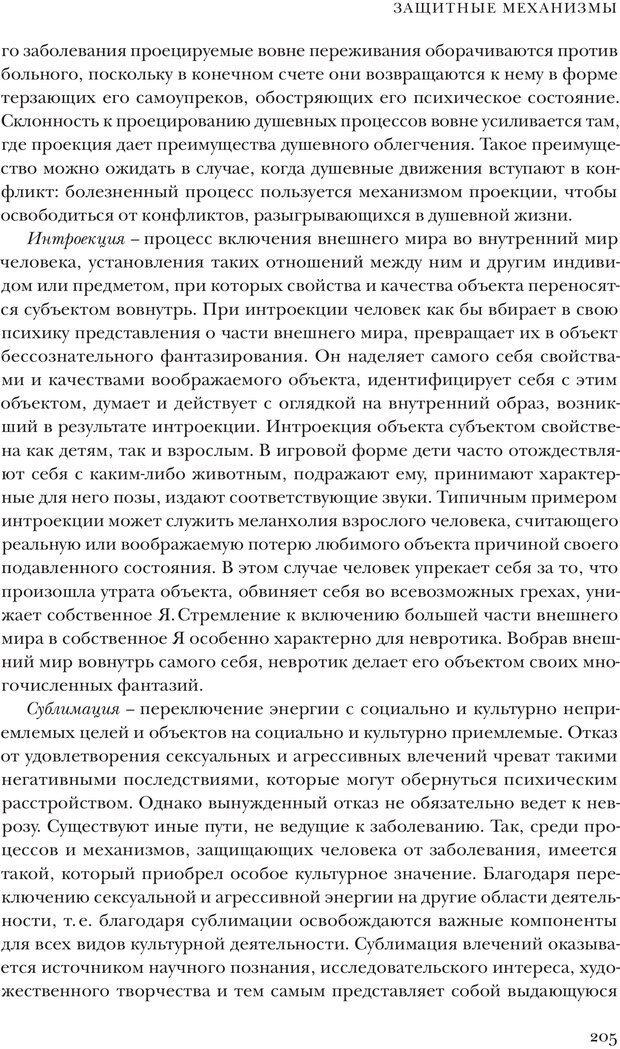 PDF. Постклассический психоанализ. Энциклопедия (том 2). Лейбин В. М. Страница 204. Читать онлайн