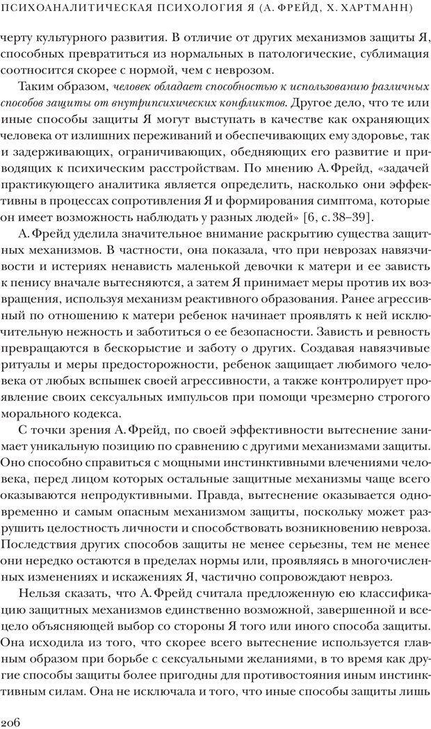 PDF. Постклассический психоанализ. Энциклопедия (том 2). Лейбин В. М. Страница 205. Читать онлайн