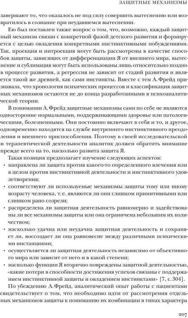 PDF. Постклассический психоанализ. Энциклопедия (том 2). Лейбин В. М. Страница 206. Читать онлайн