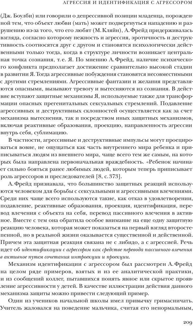PDF. Постклассический психоанализ. Энциклопедия (том 2). Лейбин В. М. Страница 208. Читать онлайн