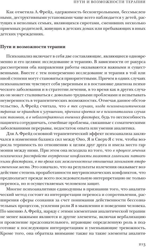 PDF. Постклассический психоанализ. Энциклопедия (том 2). Лейбин В. М. Страница 212. Читать онлайн