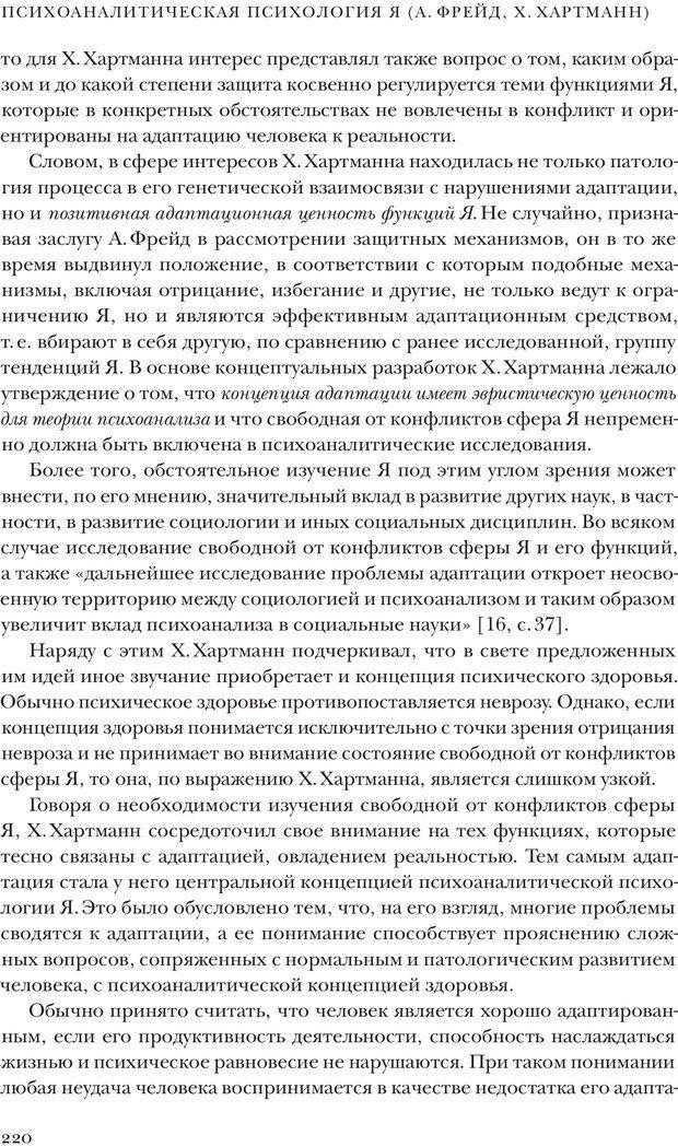PDF. Постклассический психоанализ. Энциклопедия (том 2). Лейбин В. М. Страница 219. Читать онлайн