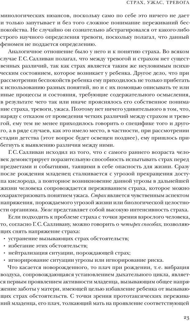 PDF. Постклассический психоанализ. Энциклопедия (том 2). Лейбин В. М. Страница 22. Читать онлайн