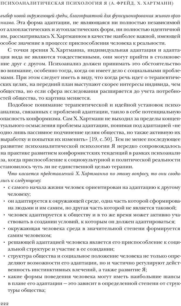 PDF. Постклассический психоанализ. Энциклопедия (том 2). Лейбин В. М. Страница 221. Читать онлайн