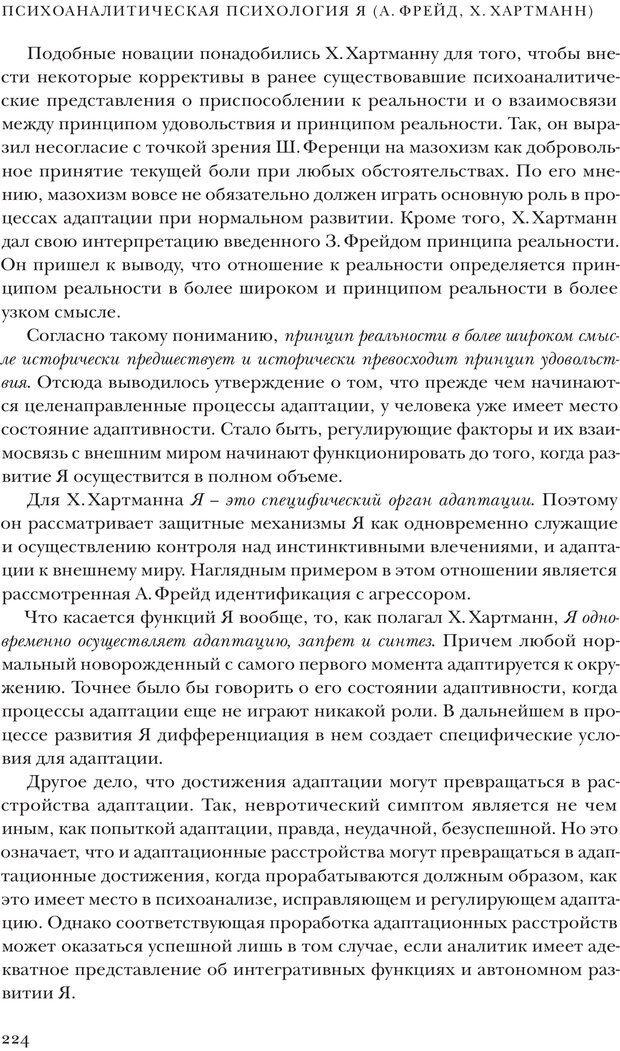 PDF. Постклассический психоанализ. Энциклопедия (том 2). Лейбин В. М. Страница 223. Читать онлайн