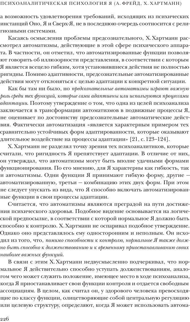 PDF. Постклассический психоанализ. Энциклопедия (том 2). Лейбин В. М. Страница 225. Читать онлайн