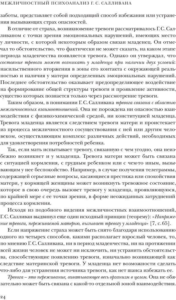 PDF. Постклассический психоанализ. Энциклопедия (том 2). Лейбин В. М. Страница 23. Читать онлайн