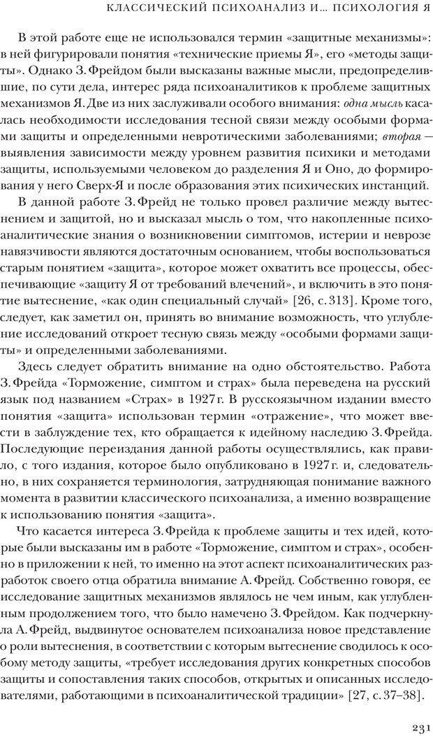 PDF. Постклассический психоанализ. Энциклопедия (том 2). Лейбин В. М. Страница 230. Читать онлайн