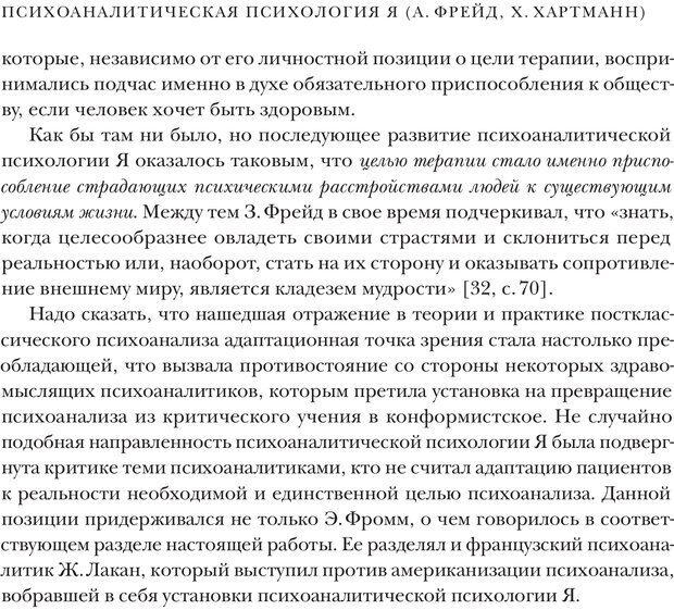 PDF. Постклассический психоанализ. Энциклопедия (том 2). Лейбин В. М. Страница 233. Читать онлайн