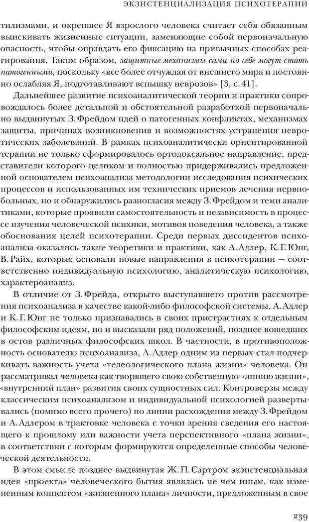 PDF. Постклассический психоанализ. Энциклопедия (том 2). Лейбин В. М. Страница 238. Читать онлайн