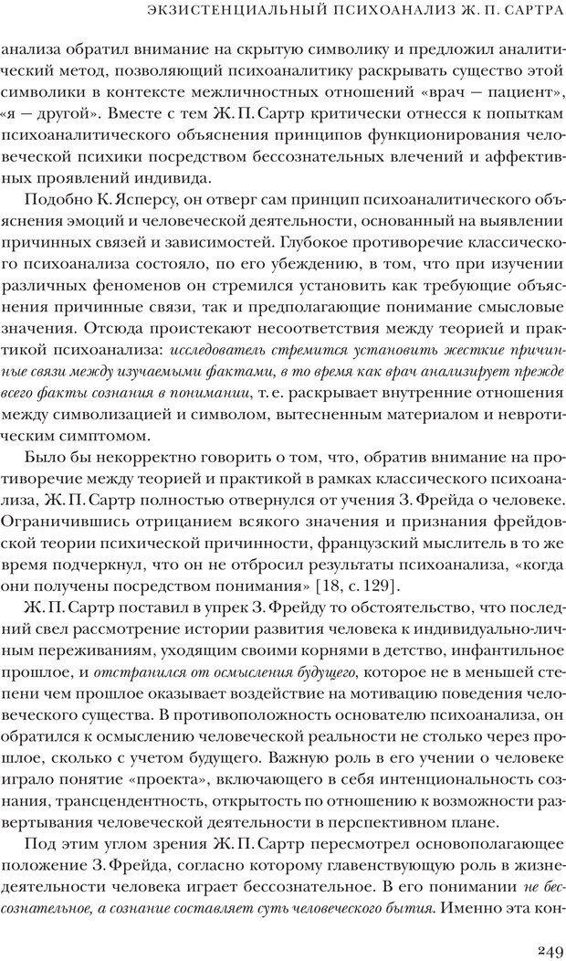 PDF. Постклассический психоанализ. Энциклопедия (том 2). Лейбин В. М. Страница 248. Читать онлайн