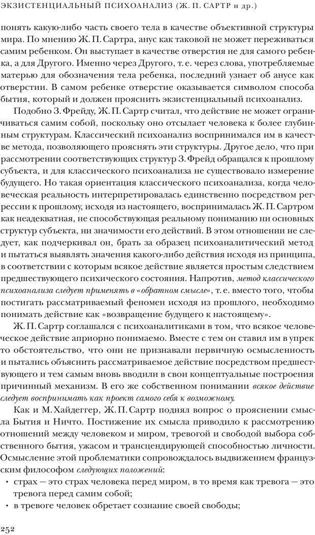 PDF. Постклассический психоанализ. Энциклопедия (том 2). Лейбин В. М. Страница 251. Читать онлайн