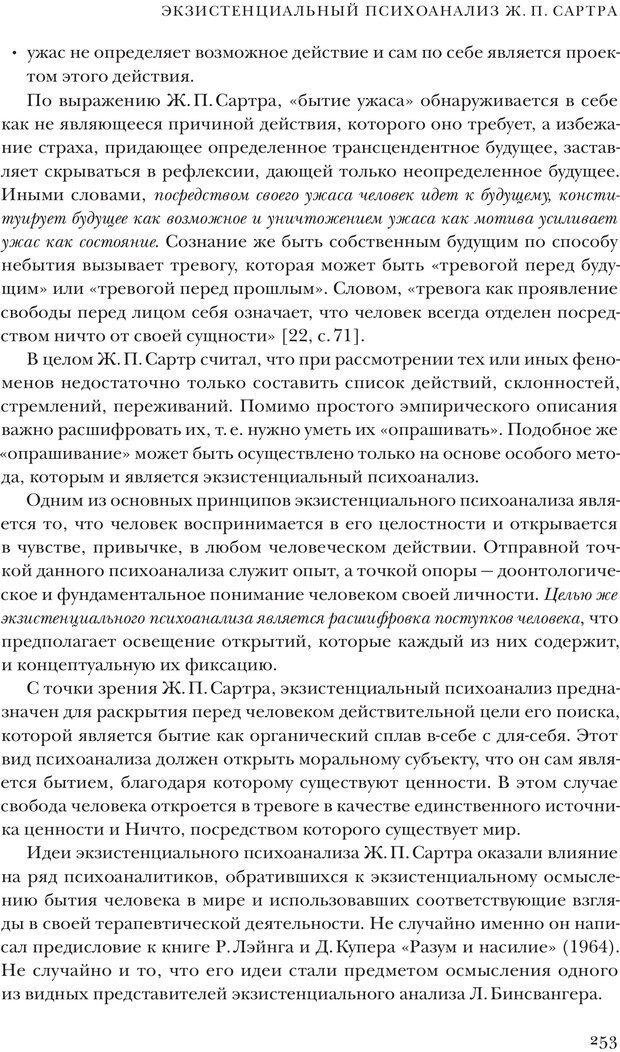 PDF. Постклассический психоанализ. Энциклопедия (том 2). Лейбин В. М. Страница 252. Читать онлайн