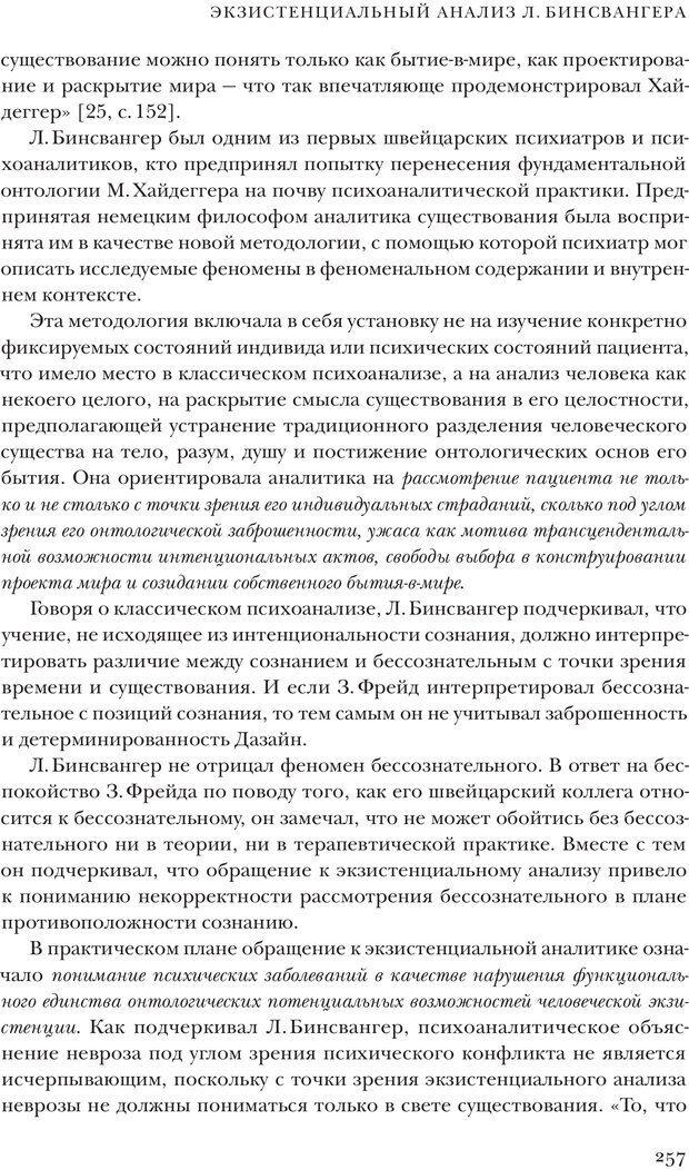 PDF. Постклассический психоанализ. Энциклопедия (том 2). Лейбин В. М. Страница 256. Читать онлайн