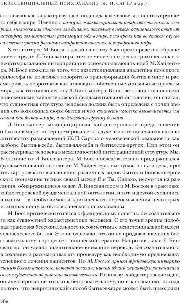 PDF. Постклассический психоанализ. Энциклопедия (том 2). Лейбин В. М. Страница 261. Читать онлайн