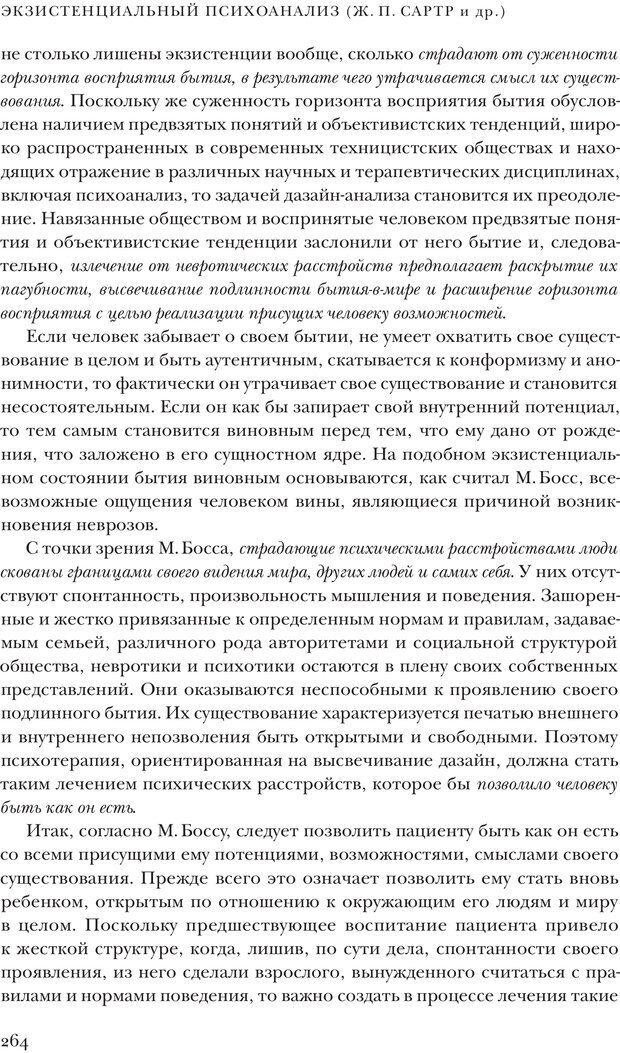 PDF. Постклассический психоанализ. Энциклопедия (том 2). Лейбин В. М. Страница 263. Читать онлайн