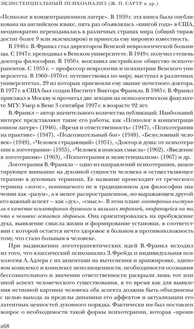 PDF. Постклассический психоанализ. Энциклопедия (том 2). Лейбин В. М. Страница 267. Читать онлайн