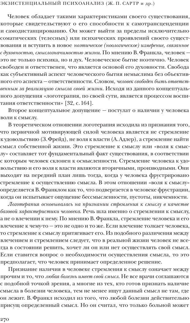 PDF. Постклассический психоанализ. Энциклопедия (том 2). Лейбин В. М. Страница 269. Читать онлайн