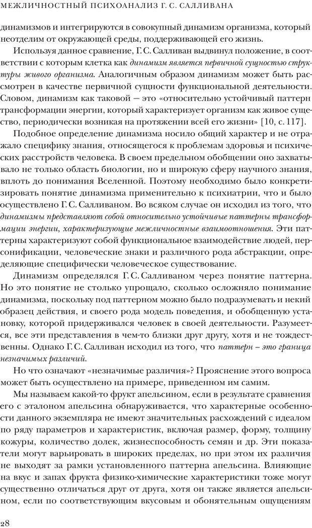 PDF. Постклассический психоанализ. Энциклопедия (том 2). Лейбин В. М. Страница 27. Читать онлайн