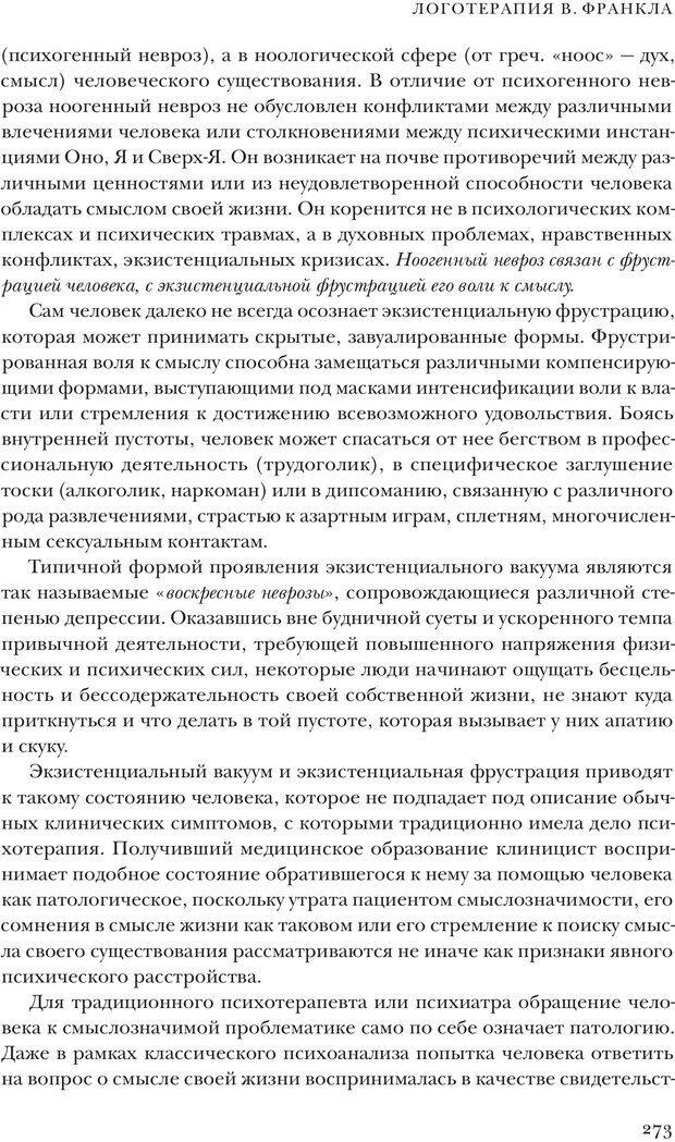 PDF. Постклассический психоанализ. Энциклопедия (том 2). Лейбин В. М. Страница 272. Читать онлайн