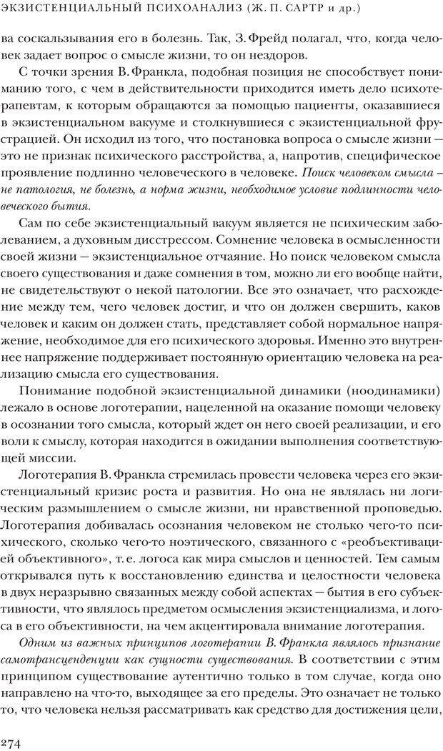 PDF. Постклассический психоанализ. Энциклопедия (том 2). Лейбин В. М. Страница 273. Читать онлайн