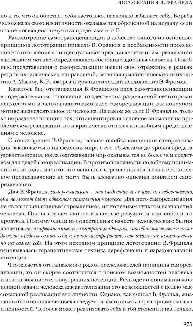 PDF. Постклассический психоанализ. Энциклопедия (том 2). Лейбин В. М. Страница 274. Читать онлайн
