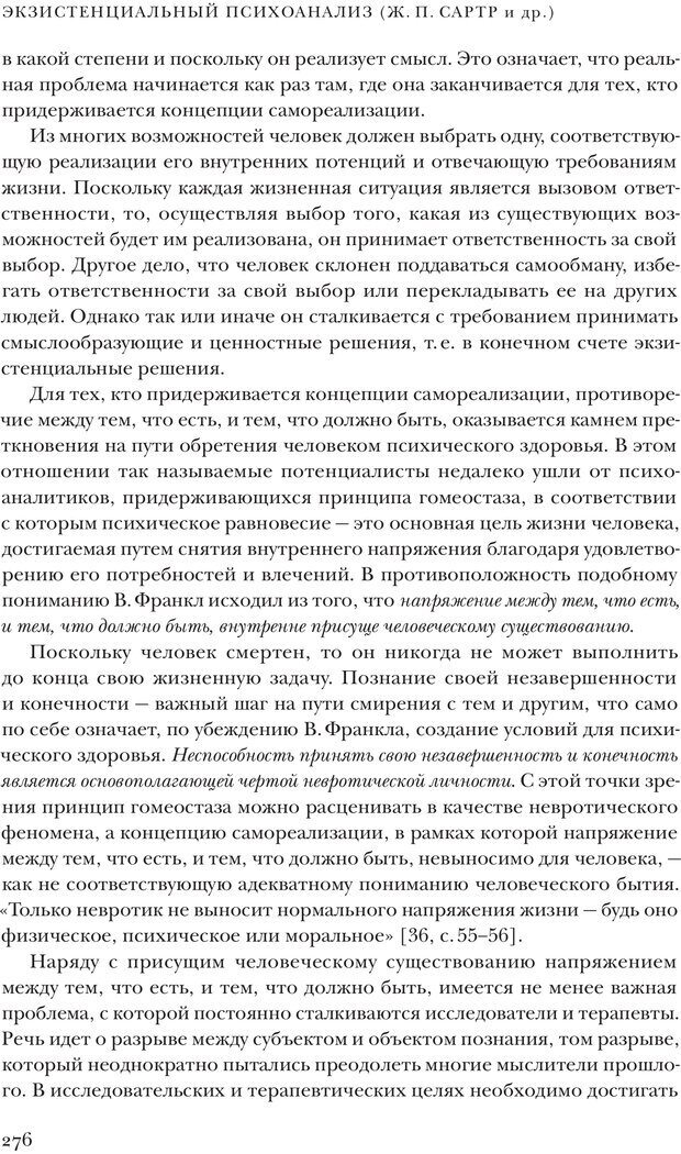 PDF. Постклассический психоанализ. Энциклопедия (том 2). Лейбин В. М. Страница 275. Читать онлайн