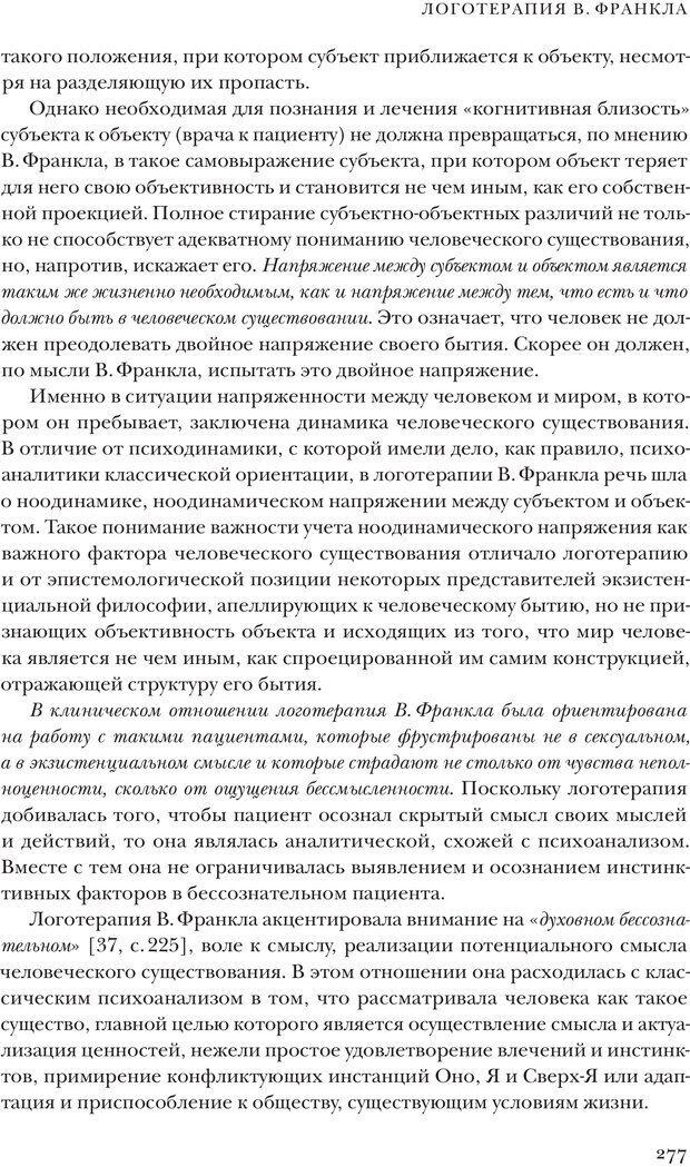PDF. Постклассический психоанализ. Энциклопедия (том 2). Лейбин В. М. Страница 276. Читать онлайн