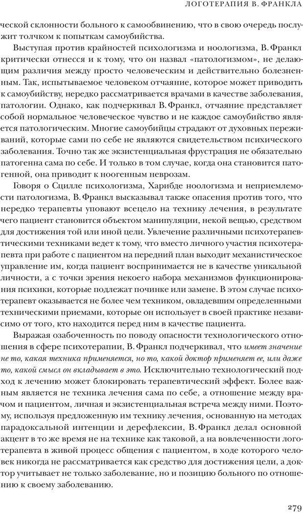 PDF. Постклассический психоанализ. Энциклопедия (том 2). Лейбин В. М. Страница 278. Читать онлайн