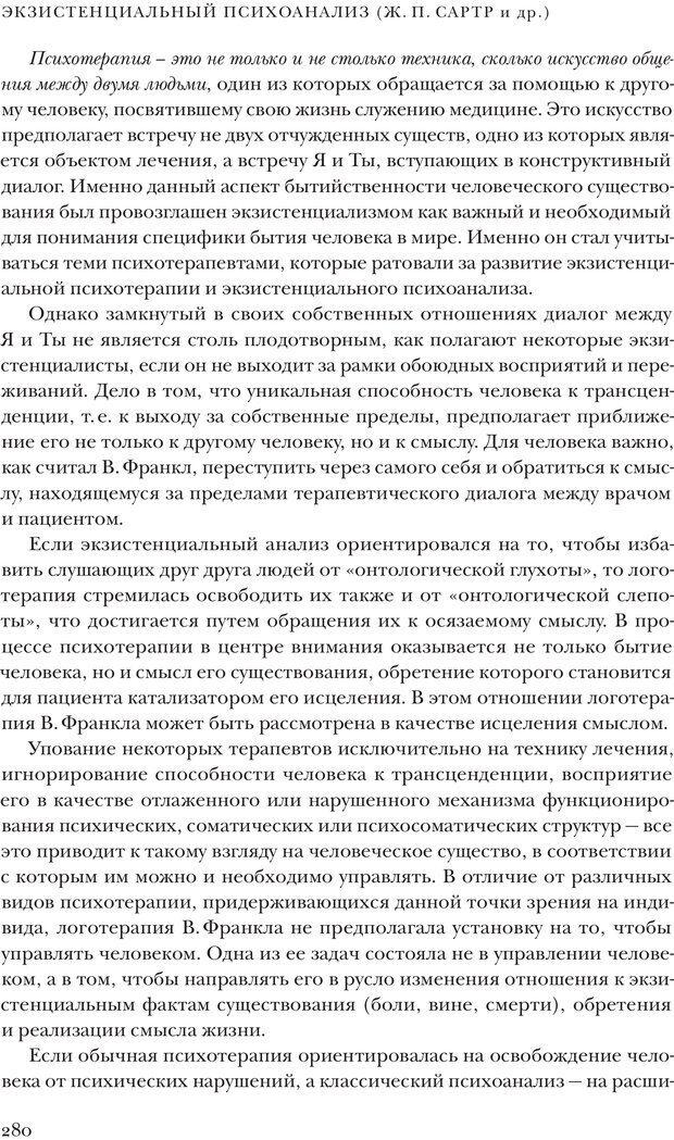 PDF. Постклассический психоанализ. Энциклопедия (том 2). Лейбин В. М. Страница 279. Читать онлайн