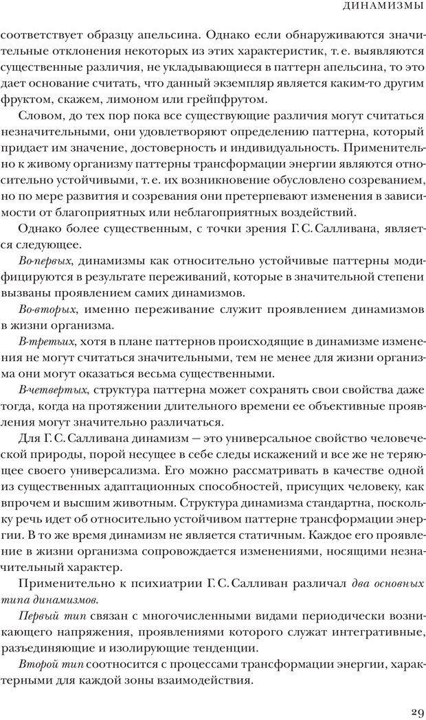 PDF. Постклассический психоанализ. Энциклопедия (том 2). Лейбин В. М. Страница 28. Читать онлайн