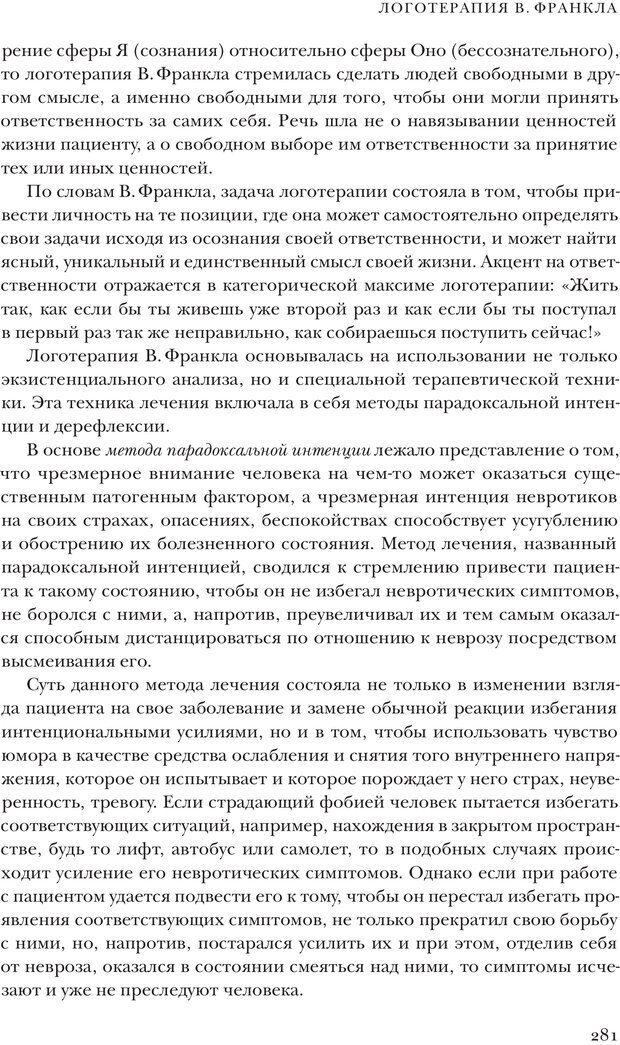 PDF. Постклассический психоанализ. Энциклопедия (том 2). Лейбин В. М. Страница 280. Читать онлайн