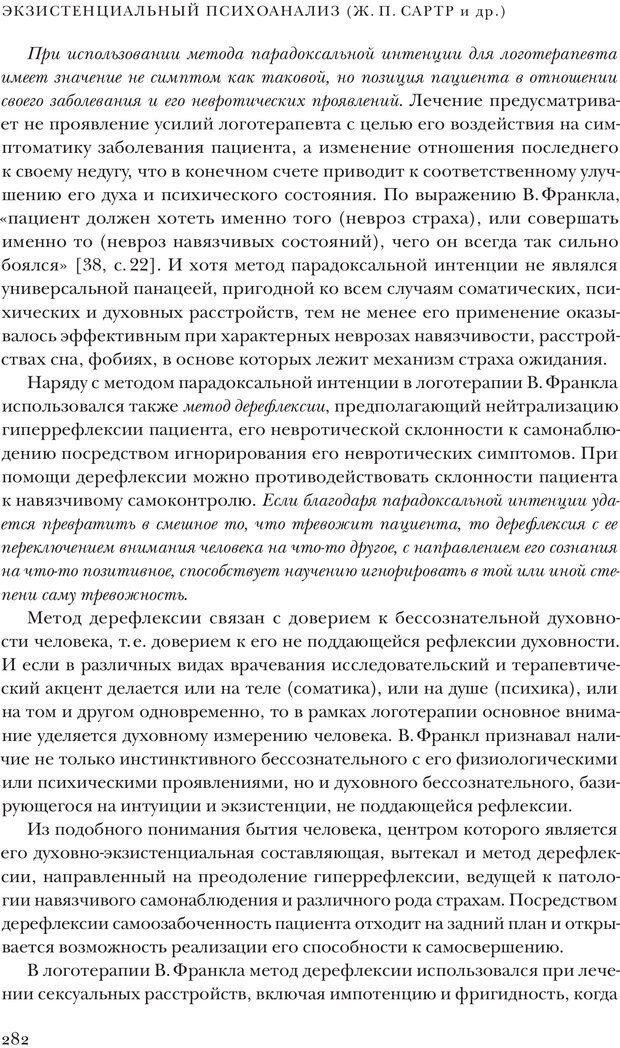PDF. Постклассический психоанализ. Энциклопедия (том 2). Лейбин В. М. Страница 281. Читать онлайн