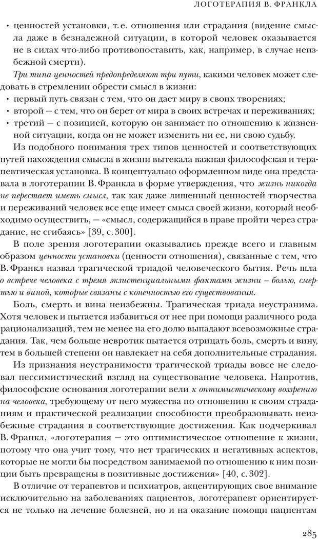 PDF. Постклассический психоанализ. Энциклопедия (том 2). Лейбин В. М. Страница 284. Читать онлайн