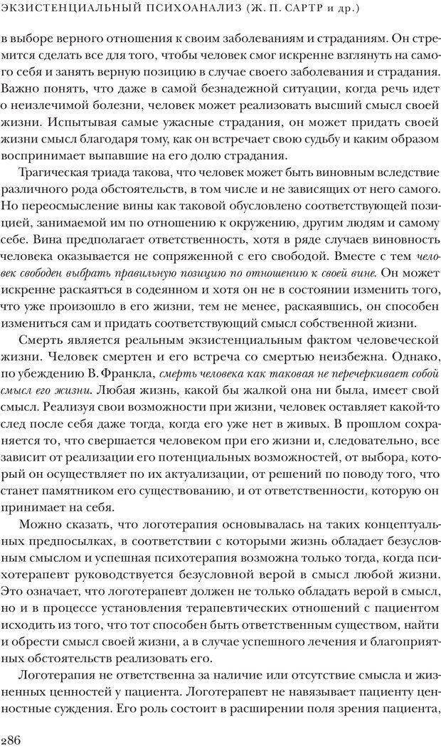PDF. Постклассический психоанализ. Энциклопедия (том 2). Лейбин В. М. Страница 285. Читать онлайн