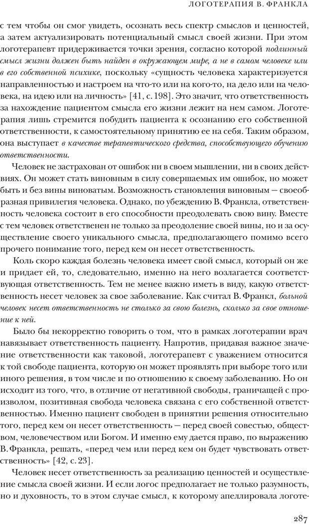 PDF. Постклассический психоанализ. Энциклопедия (том 2). Лейбин В. М. Страница 286. Читать онлайн
