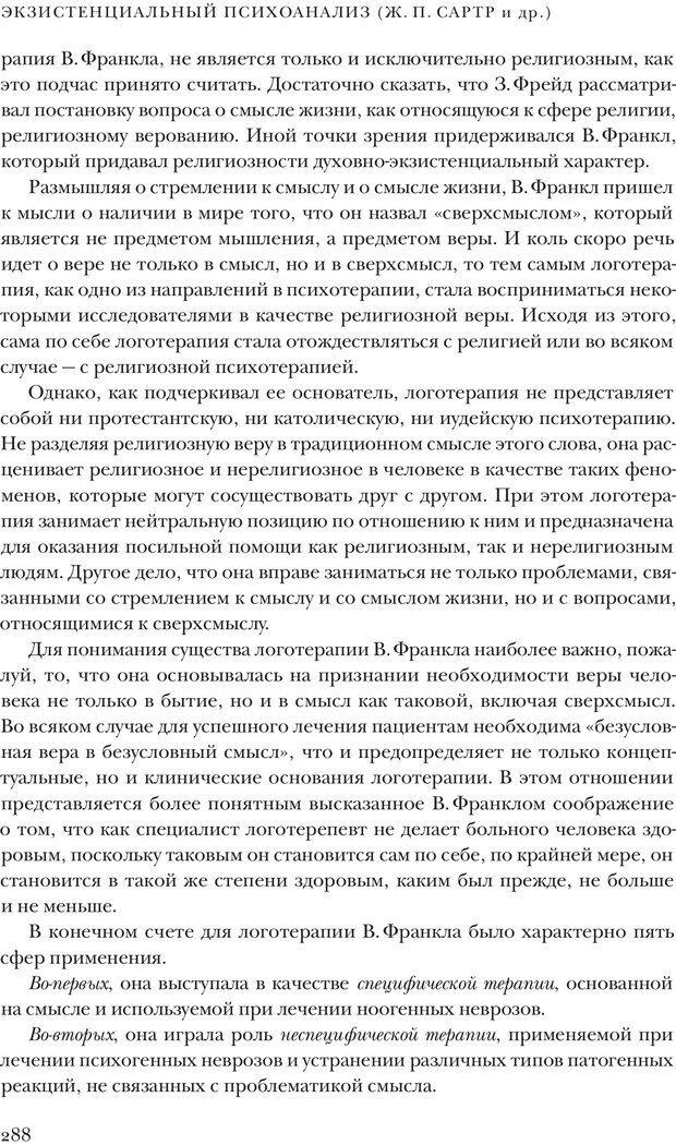 PDF. Постклассический психоанализ. Энциклопедия (том 2). Лейбин В. М. Страница 287. Читать онлайн