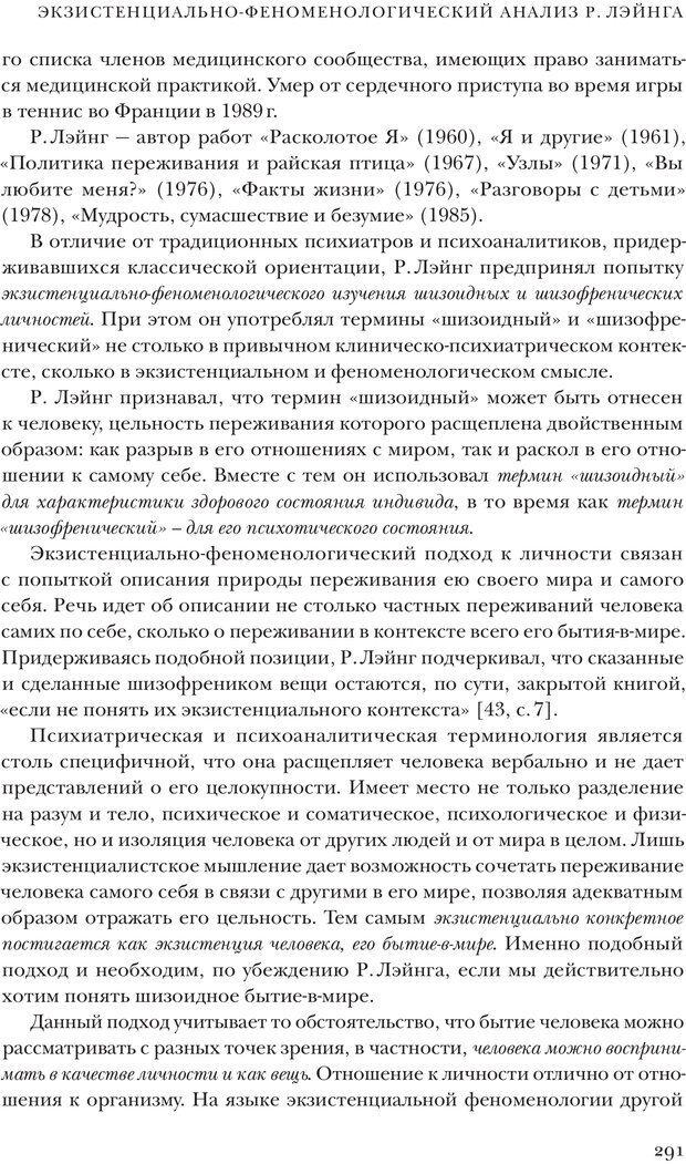 PDF. Постклассический психоанализ. Энциклопедия (том 2). Лейбин В. М. Страница 290. Читать онлайн