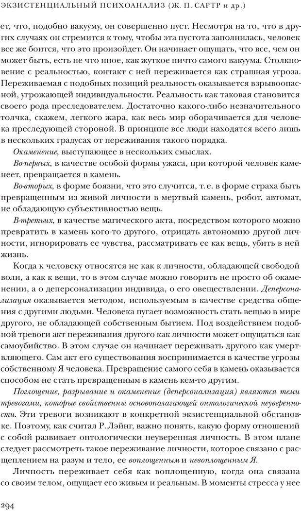 PDF. Постклассический психоанализ. Энциклопедия (том 2). Лейбин В. М. Страница 293. Читать онлайн