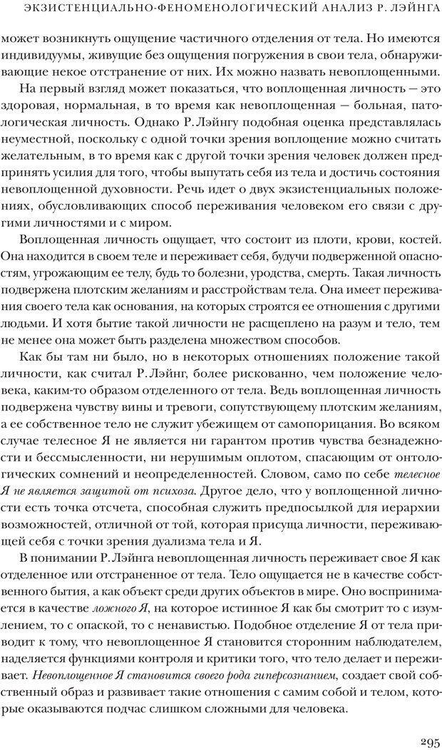 PDF. Постклассический психоанализ. Энциклопедия (том 2). Лейбин В. М. Страница 294. Читать онлайн