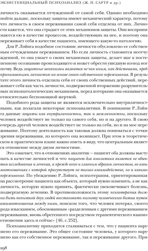 PDF. Постклассический психоанализ. Энциклопедия (том 2). Лейбин В. М. Страница 297. Читать онлайн