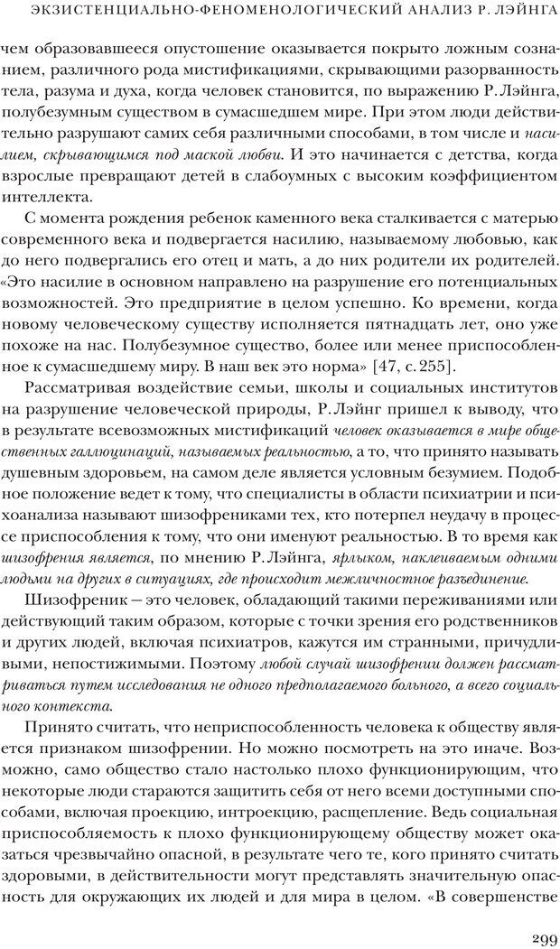 PDF. Постклассический психоанализ. Энциклопедия (том 2). Лейбин В. М. Страница 298. Читать онлайн