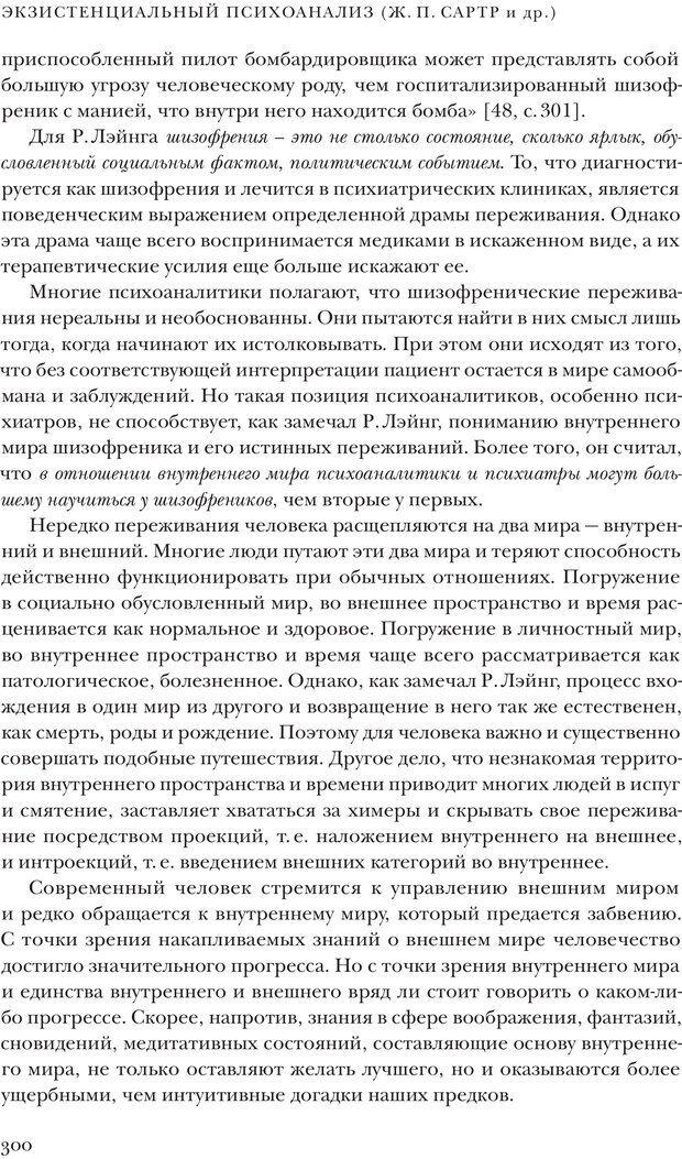 PDF. Постклассический психоанализ. Энциклопедия (том 2). Лейбин В. М. Страница 299. Читать онлайн