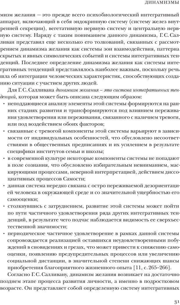 PDF. Постклассический психоанализ. Энциклопедия (том 2). Лейбин В. М. Страница 30. Читать онлайн