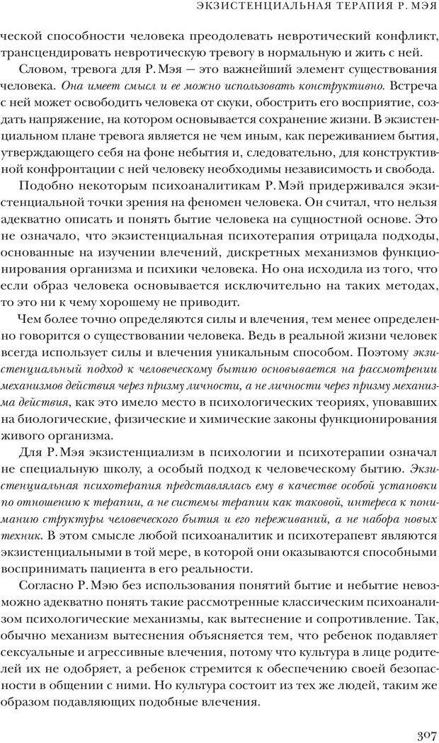 PDF. Постклассический психоанализ. Энциклопедия (том 2). Лейбин В. М. Страница 306. Читать онлайн