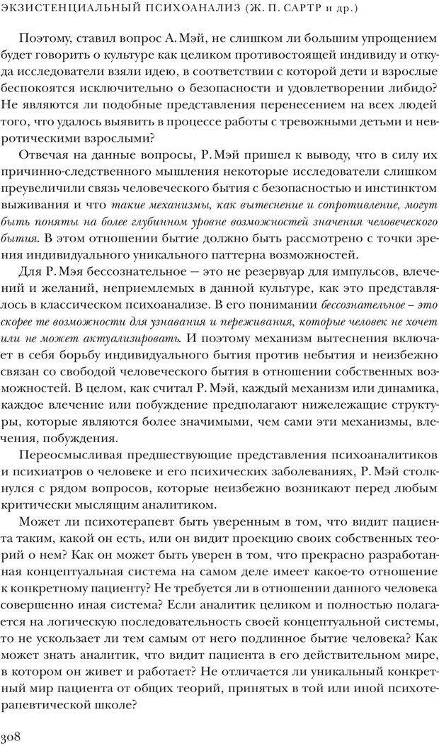 PDF. Постклассический психоанализ. Энциклопедия (том 2). Лейбин В. М. Страница 307. Читать онлайн