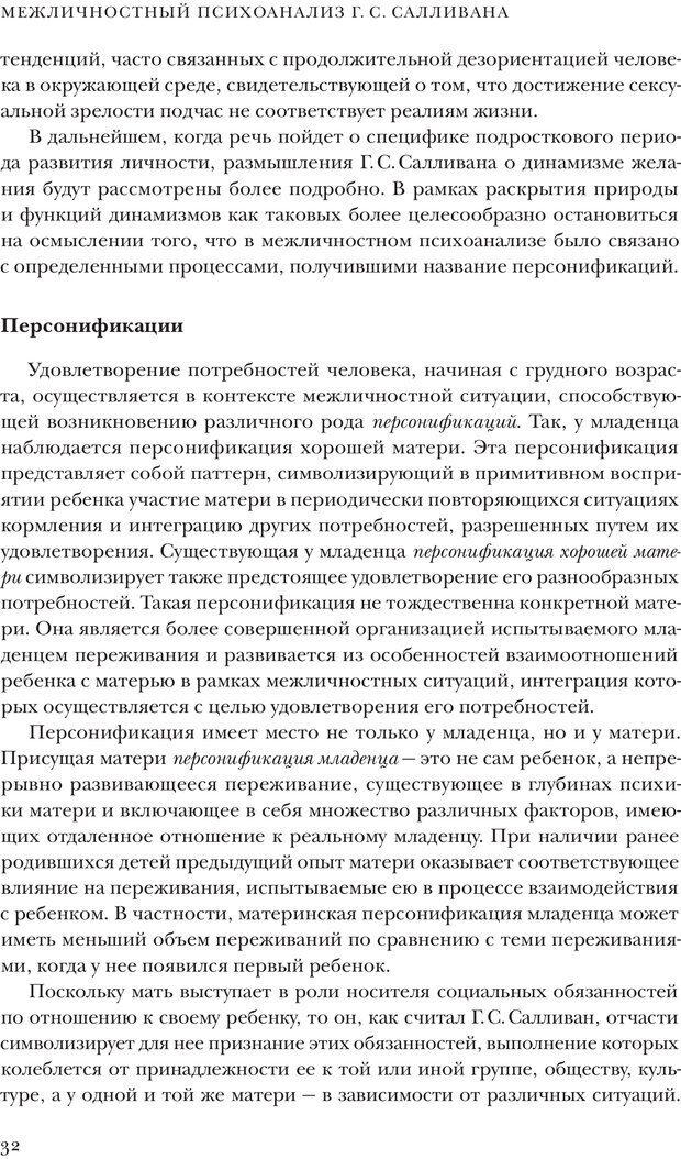 PDF. Постклассический психоанализ. Энциклопедия (том 2). Лейбин В. М. Страница 31. Читать онлайн
