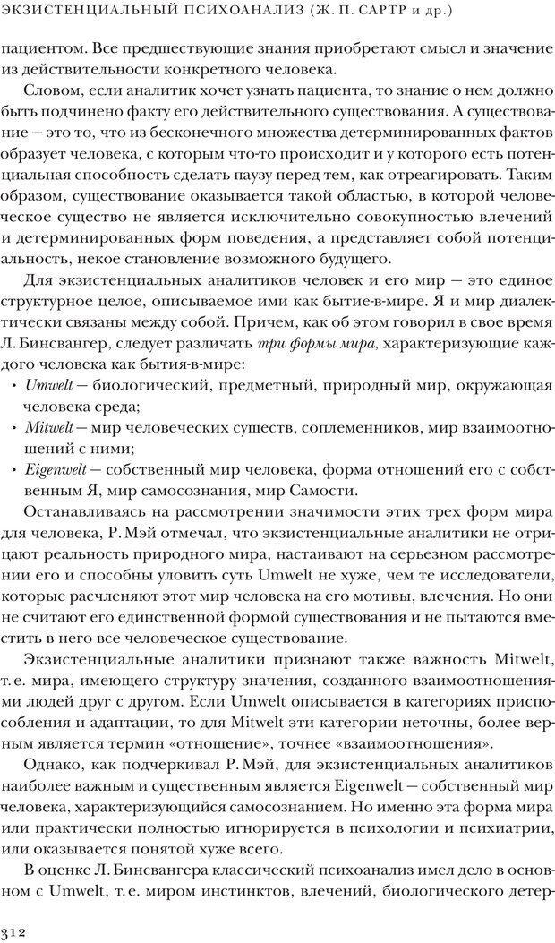 PDF. Постклассический психоанализ. Энциклопедия (том 2). Лейбин В. М. Страница 311. Читать онлайн